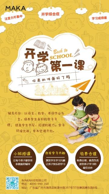 简洁创意开学第一课儿童教育培训招生促销手机海报模