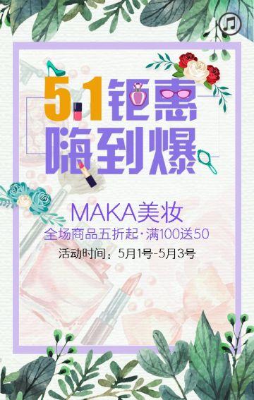 51钜惠  美妆 服装 饰品 五一促销 通用