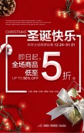 圣诞快乐节日祝福节日促销