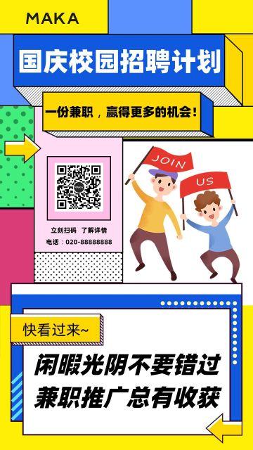 彩色几何风十一国庆兼职校园招聘宣传手机海报模板