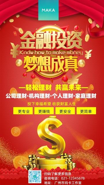扁平简约设计风格红色简洁大气金融理财行业投资理财促销宣传海报
