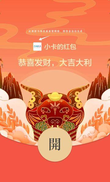红色国潮风格新春节微信红包封面