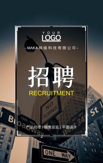 创意高端商务企业招聘校园招聘社会招聘H5模板