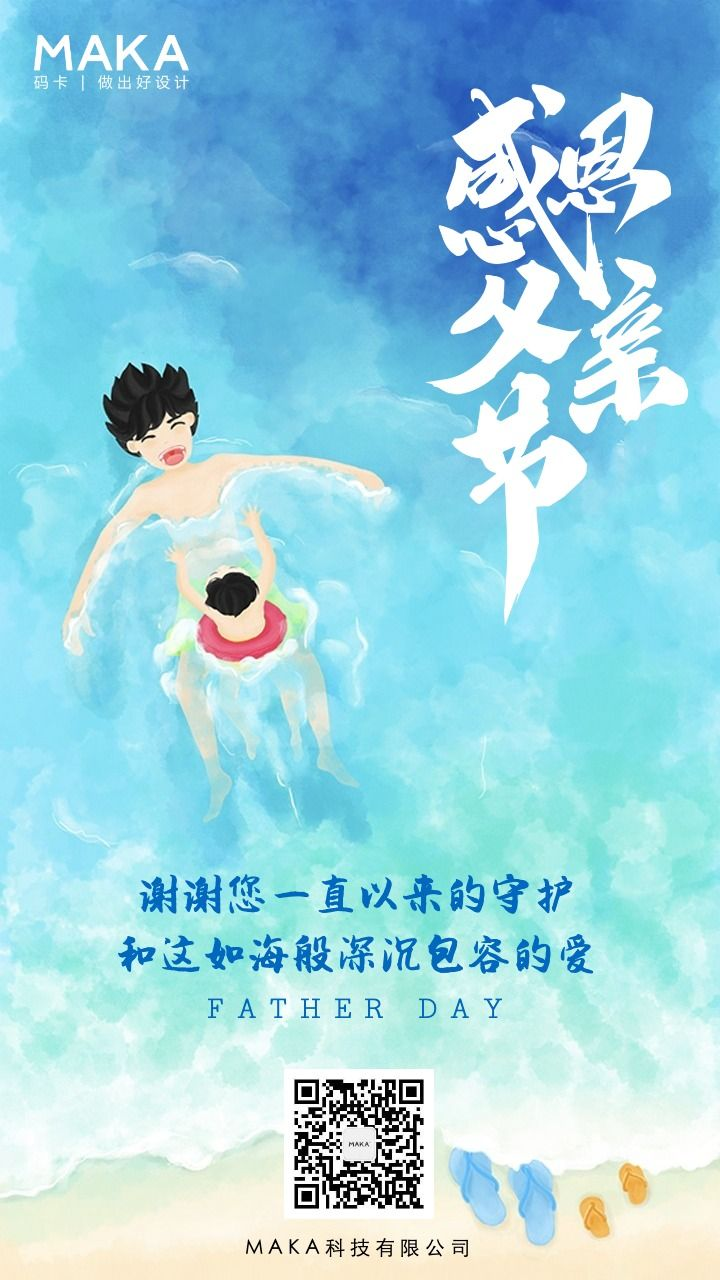 温情卡通插画感恩父亲节节日祝福手机海报