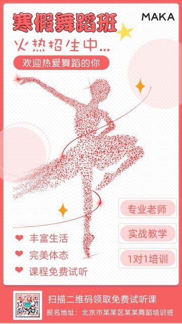 粉色简约寒假舞蹈班招生手机海报