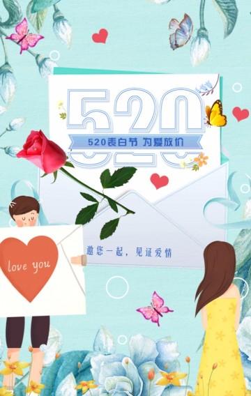 520情人节活动女装大型商场购物中心情侣游戏活动邀请
