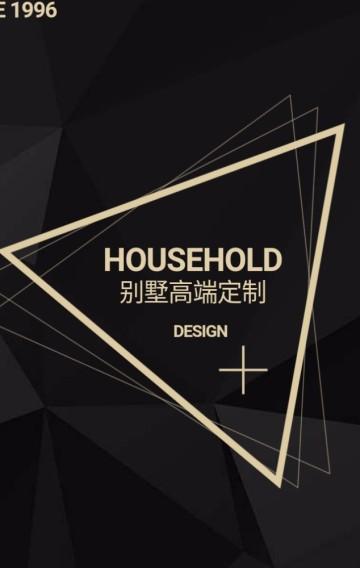 别墅建筑装修设计高端大气黑色经典简约宣传册