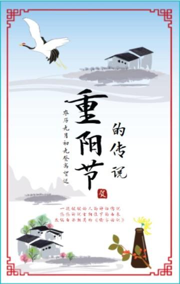 重阳节的传说/原创故事模板/祝福贺卡