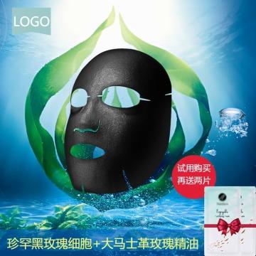清新简约百货零售个人护理补水黑面膜促销电商主图