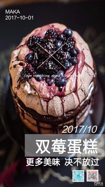 双莓蛋糕新品宣传