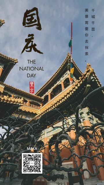 国庆旅游古建筑节日贺卡