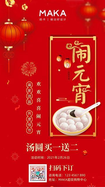 红色简约元宵节汤圆促销海报