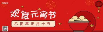 红色简约欢度元宵佳节banner模版