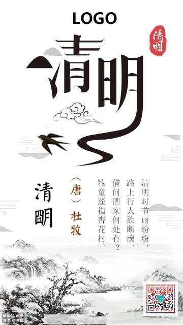 清明节海报,节日倡导,中国水墨风格,企业通用,中国风