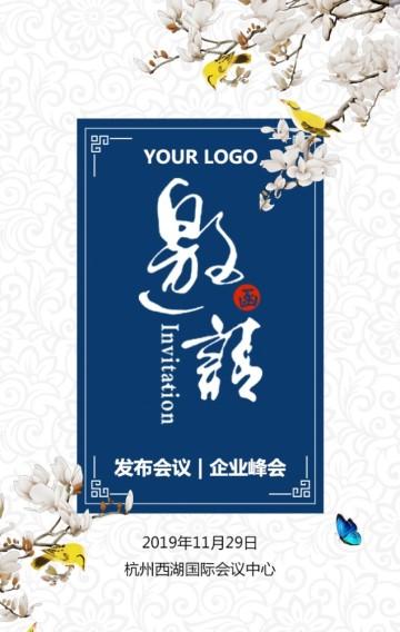 中国风蓝色企业峰会发布会邀请函企业宣传H5