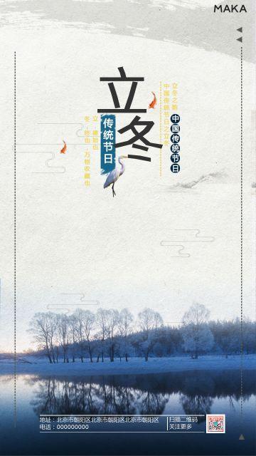 立冬简约唯美互联网各行业宣传海报