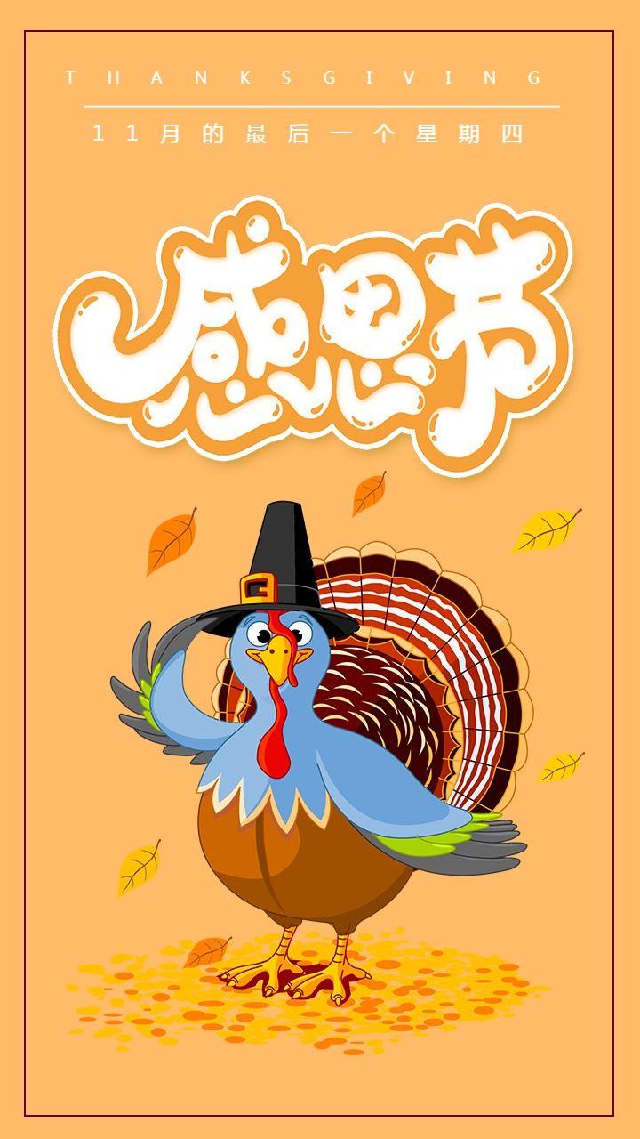 感恩节祝福 贺卡