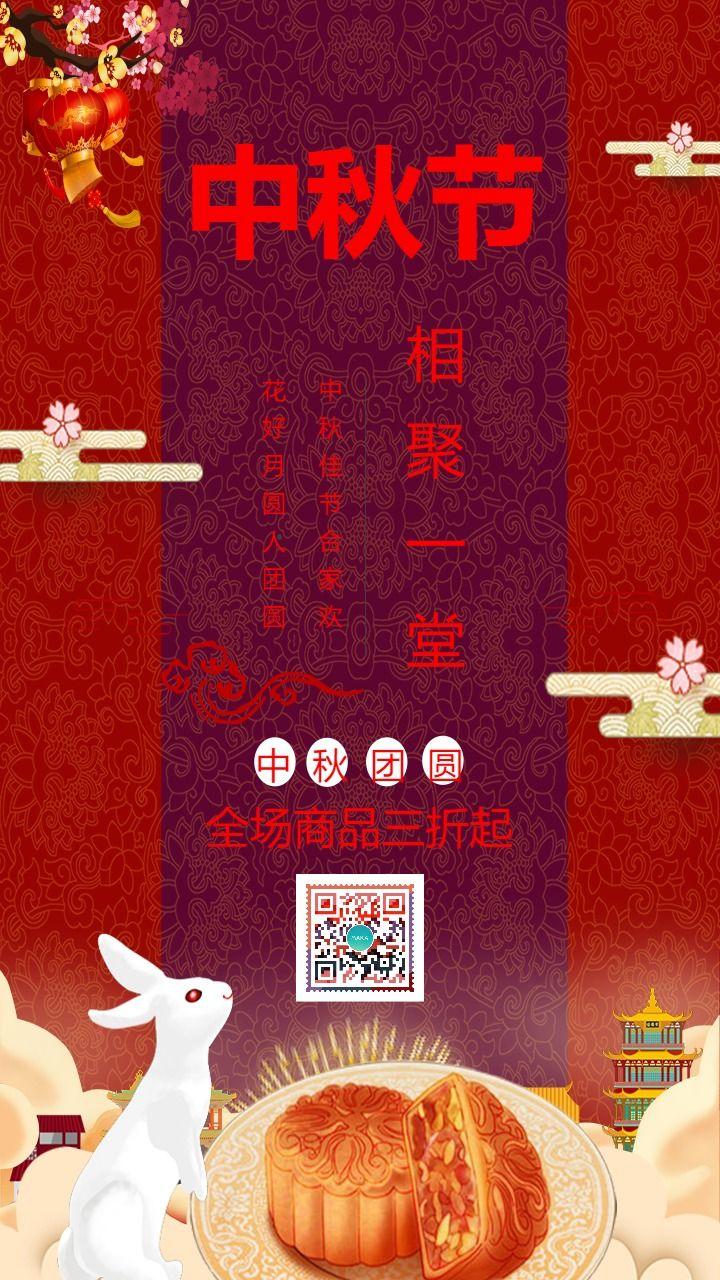 简约大气中国风中秋节月饼促销