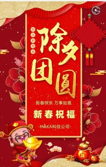 中国风红金色喜庆2020除夕新年祝福拜年推广宣传H5