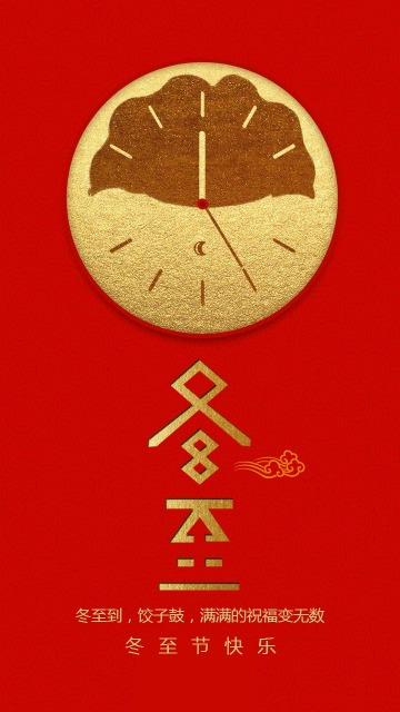 红色简约节气冬至时节日签图