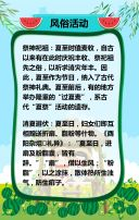 二十四节气之夏至/夏至习俗普及/夏至企业宣传祝福/夏至知识拓展