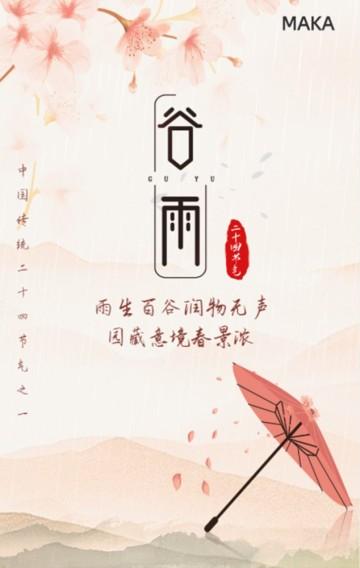 淡粉色淡雅中国风传统节气谷雨文化介绍宣传手机H5模版