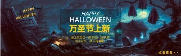 万圣节简约大气互联网各行业宣传促销电商banner