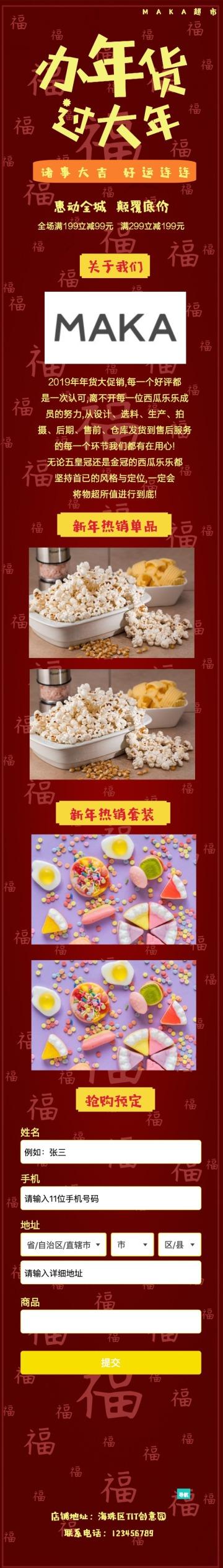 中国风古风红色百货零售春节年货促销推广介绍单页