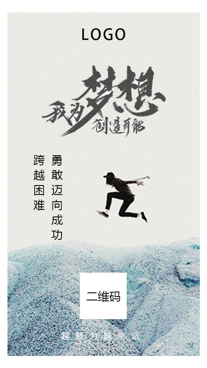 企业宣传简约大气梦想励志日签海报