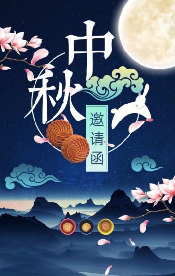深蓝色中国风中秋节企业月饼晚会活动邀请函H5