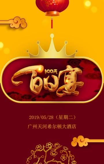 百日宴中国风宝宝100天生日满月宴会邀请函H5