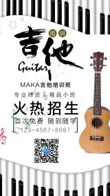 时尚吉他招生培训学习艺术兴趣班幼儿少儿成人暑假寒假开学季招生海报