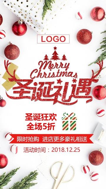 红色圣诞节打折促销宣传 创意海报贺卡