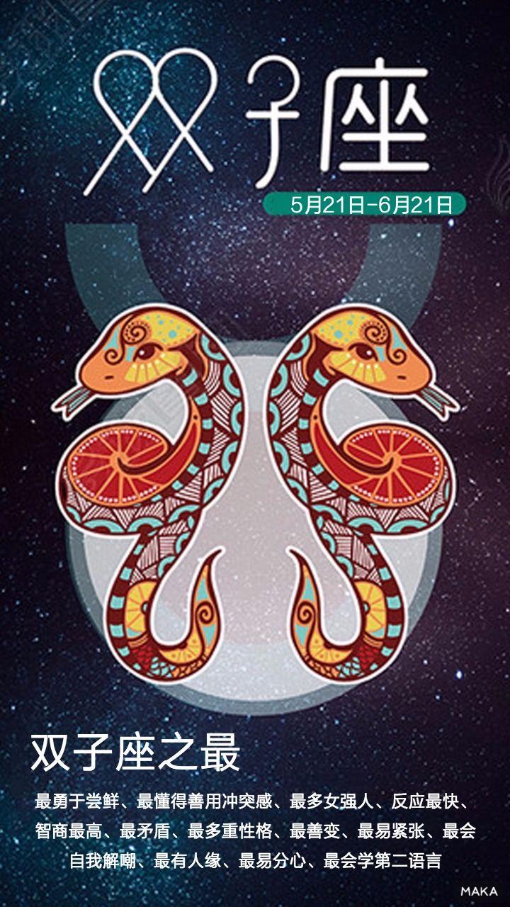 手绘插图十二星座之双子座海报