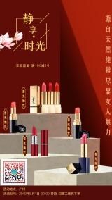 红色中国风美妆宣传促销海报