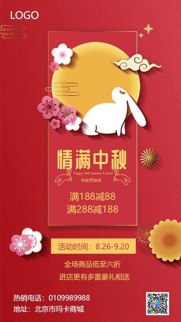 红色手绘风中秋节月饼促销宣传海报