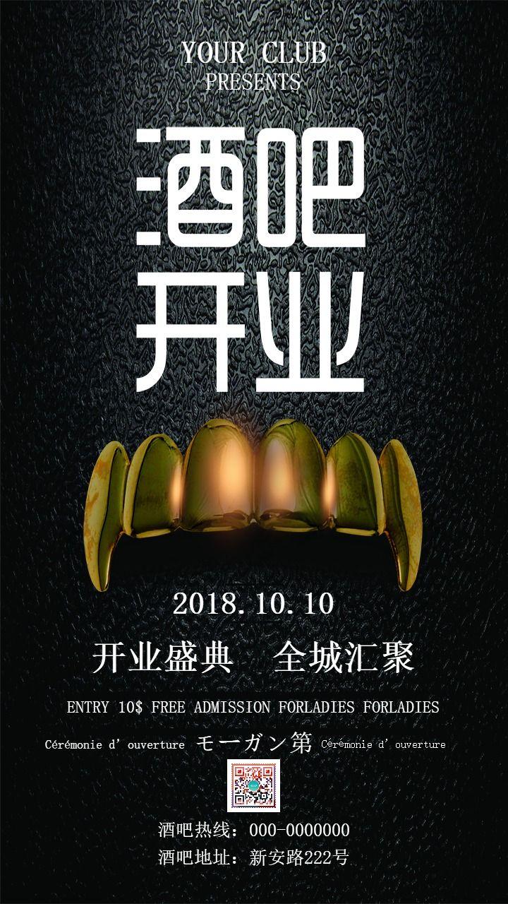 时尚炫酷黑色酒吧新店开业促销活动