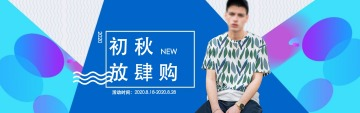 初秋新品时尚潮流男装电商banner