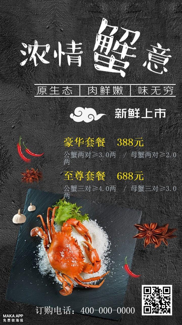 黑色时尚中国风微商电商新品上市大闸蟹促销宣传海报