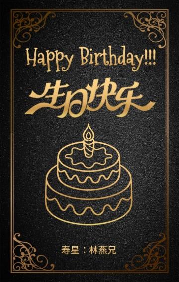 生日邀请函、生日party、生日聚会