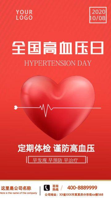 红色简约大气全国高血压日宣传手机海报
