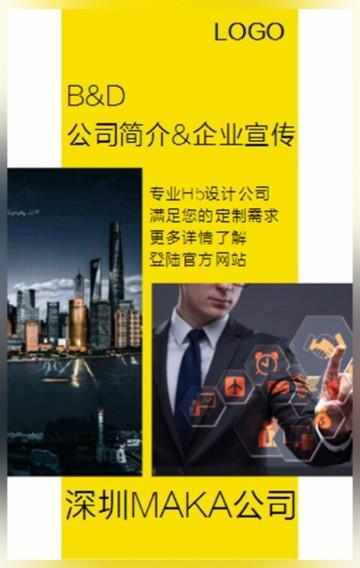 黄色商务企业宣传册翻页H5