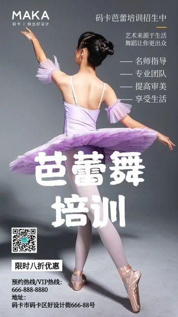 灰色简约风芭蕾舞培训招生宣传海报