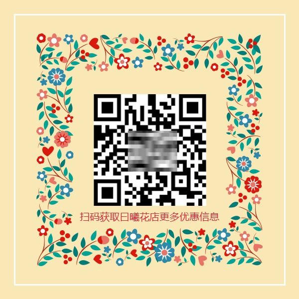 清新文艺简约花店产品推广二维码节日电商公众号特色个性花朵原创-曰曦