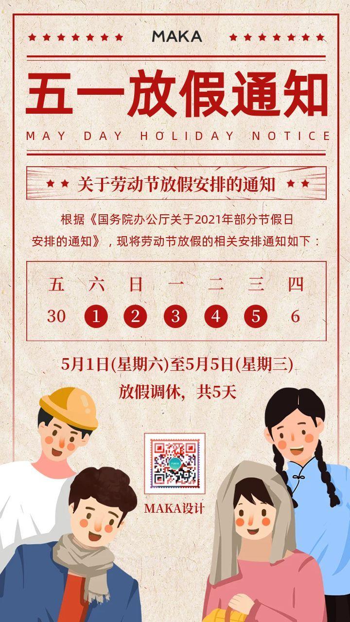 红色复古风格五一劳动节放假通知海报