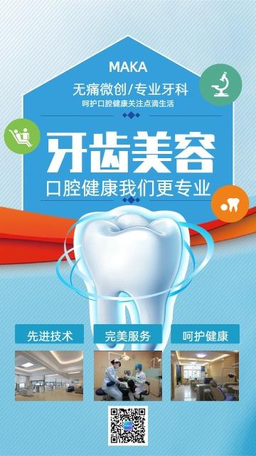 简约大气口腔牙科牙齿美容通用个人企业宣传海报