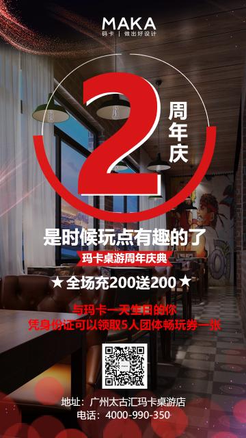 文化娱乐行业时尚风格桌游店周年庆优惠活动宣传海报