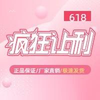 粉色可爱风促销活动电商公众号小图