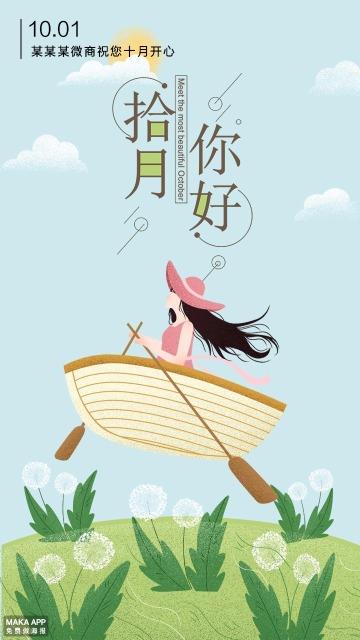 绿色清新月初问候十月你好手机海报