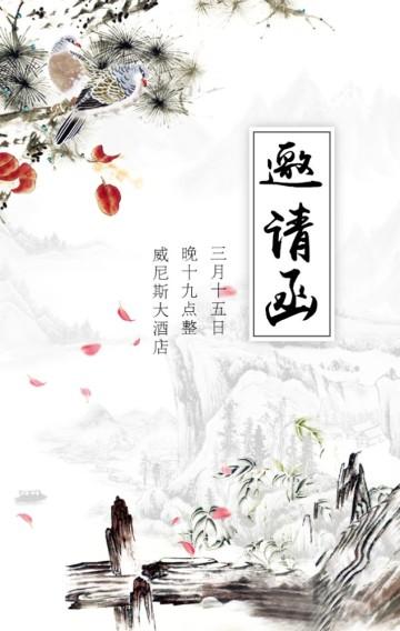 企业通用会议庆典晚会发布会邀请函H5模板简约水墨中国风